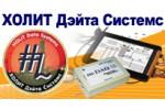 ХОЛИТ Дэйта Системс (Украина)