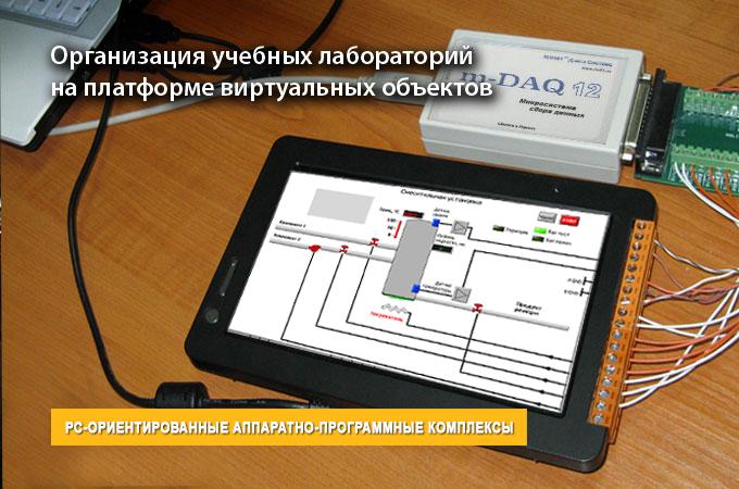 Учебные лабораторий на платформе виртуальных объектов