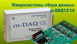 Микросистемы сбора данных