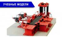 Стандартные модели