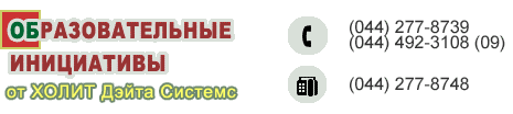 Учебное оборудование от ХОЛИТ Дэйта Системс